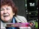 НТВ Ты не Поверишь Бари и Мать Жени Белоусова