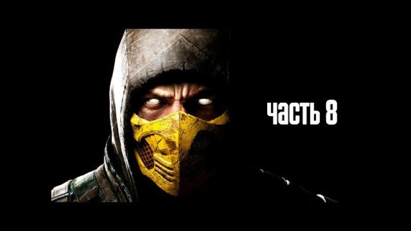 Прохождение Mortal Kombat X — Часть 8: Джакс » Freewka.com - Смотреть онлайн в хорощем качестве