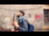Виктор Цой - Кукушка (OST Битва за Севастополь) (theToughBeard Cover)