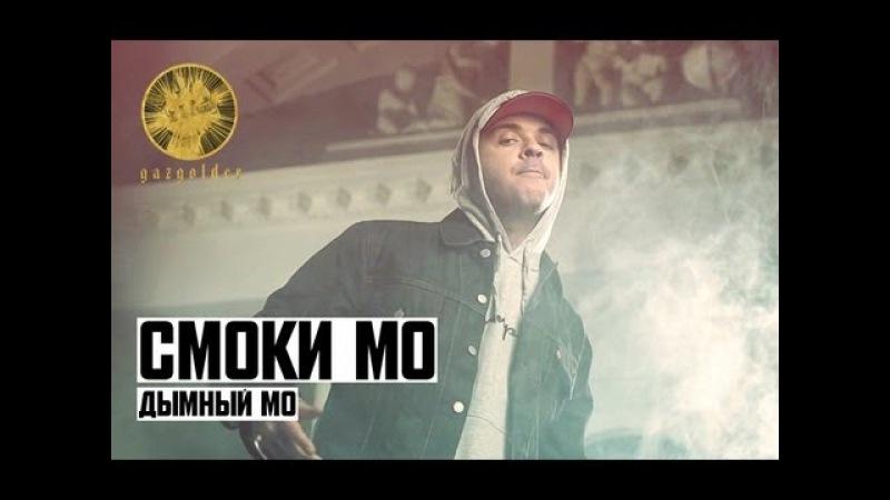 Смоки Мо - Дымный Мо