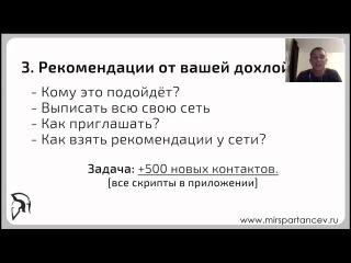 Как создать список новых контактов 5000 человек за 3 месяца  Иван Алёшкин