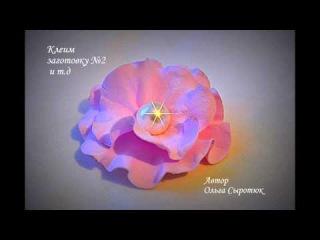 Мк создание цветочков