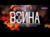 Война сирия дамаск с Евгением Поддубным от 27 09 2015