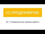 1С Приемы работы (Курсы 1С, Видео 1С, Самоучитель 1С, Видеокурсы 1С от Губкина Алексея #4.1)
