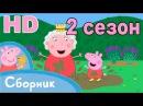 ✿ Свинка Пеппа на русском все серии подряд, 2 сезон 1-54 серия, без рамок, новые серии