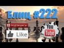 Шахматные партии #222 D39 Ферзевый гамбит