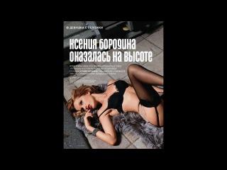 Sexy Naked Celebrity NUDES Photo PLABOY 18+ Compilation Sexy Naked Ksenia Borodina