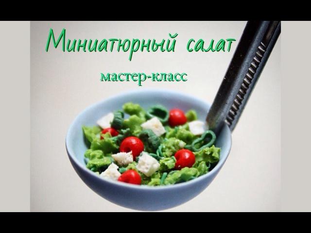 Миниатюра 1:12. Салат из полимерной глины VAIGI. Polymer clay tutorials