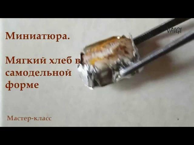 Миниатюра 1:12. Мягкий(!) хлеб из полимерной глины. Без молда?VAIGI. Polymer clay tutorials