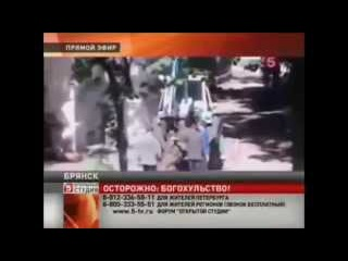 Скандалы и преступления церкви (подборка СМИ)