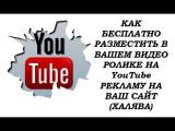 КАК БЕСПЛАТНО РАЗМЕСТИТЬ В ВАШЕМ ВИДЕО РОЛИКЕ НА YouTube РЕКЛАМУ НА ВАШ САЙТ (ХАЛЯВА!!!)