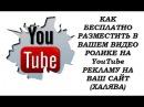КАК БЕСПЛАТНО РАЗМЕСТИТЬ В ВАШЕМ ВИДЕО РОЛИКЕ НА YouTube РЕКЛАМУ НА ВАШ САЙТ ХАЛЯВА