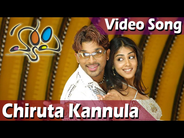 *Chiruta Kannula Video Song Happy Movie Allu Arjun Genelia