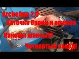 ArcheAge 2.0 И заточка предметов, шел четвертый день....