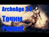 Заточка релика в ArcheAge 2.0!