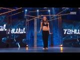 Танцы: Юля Гаффарова (сезон 2, серия 7)