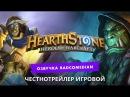 Самый честный трейлер Hearthstone Heroes of Warcraft