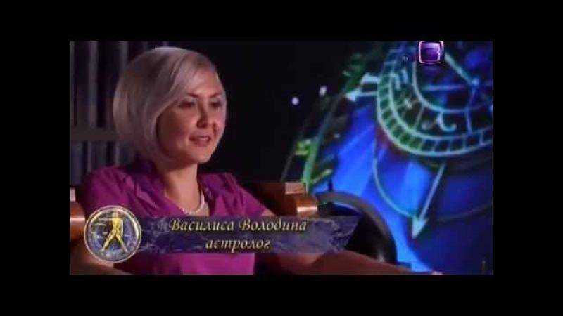 13 знаков зодиака (Весы) 2013 HD
