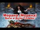 Боги и Духи Славян: Морана (Морена)