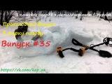 Пошук скарбів з металошукачем в Україні. Випуск #35 Прохолодний випуск в жарку погоду.