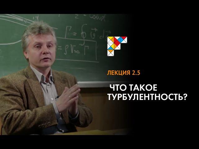 Лекция 2.5. Что такое турбулентность?