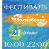 """Открытый ВОС-ДУХ. Pre-Fest: """"Вдохновение"""""""