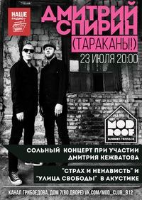 23/07- Дмитрий Спирин (Тараканы!) @ Mod roof