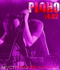 14.02 - PLOHO - акустический концерт