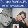 ПОРТРЕТ ПО ФОТО НА ЗАКАЗ   PortretForYou.ru