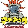 Элизиум в Н. Новгороде 28 ноября - 20 ЛЕТИЕ!