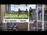 РЖД ТВ представляет Докфильм ДОБРОЕ ДЕЛО. ВСЯ ЖИЗНЬ — ТЕАТР