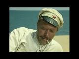 Павел Луспекаев - 9 гр. сердца (стихи-Булата Окуджавы)