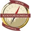 ЗОЛОТОЙ КОМПАС 107.5 ФМ СТАВРОПОЛЬ