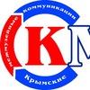 Крымские межмузейные коммуникации