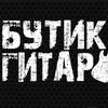 Бутик Гитар