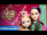 Обзор сета кукол Эвер Афтер Хай Эшлин и Хантера (Ever After High Ashlynn and Hunter)