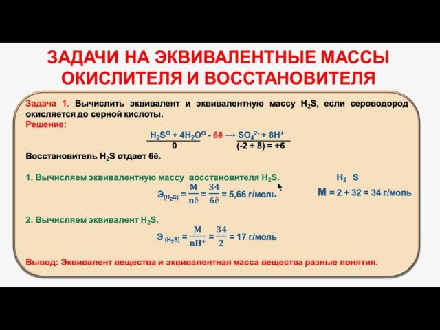 № 113. Неорганическая химия. Тема 11. ОВР. Часть 26. Задачи на эквивалентные массы