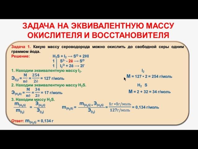 № 114. Неорганическая химия. Тема 11. ОВР. Часть 27. Задача на эквивалентную массу