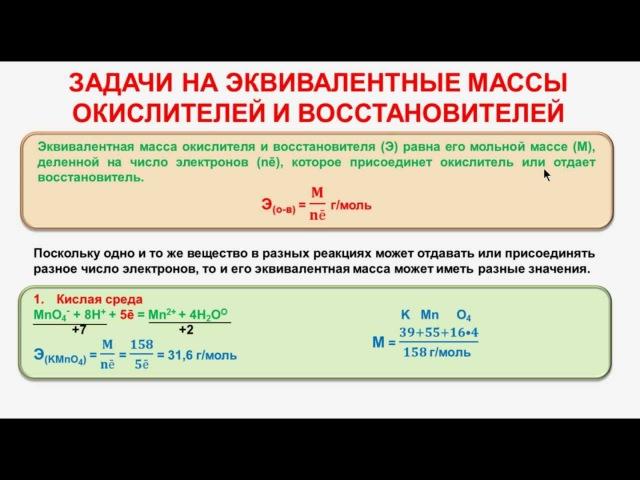 № 112. Неорганическая химия. Тема 11. ОВР. Часть 25. Задачи на эквивалентные массы