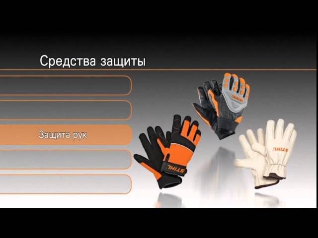 Мотокосы STIHL - средства защиты
