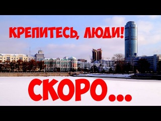 КРЕПИТЕСЬ, ЛЮДИ! СКОРО... :) Славный Екатеринбург