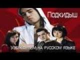 Подкидыш | Ташландик (узбекфильм на русском языке)