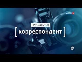 Специальный корреспондент.Адская дорога в Луганск.Фильм от 09.10.2015 смотреть последний выпуск