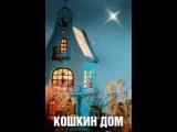 Мультфильм Кошкин дом смотреть онлайн бесплатно в хорошем качестве