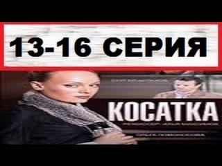 КОСАТКА. КАСАТКА (БЕЗ ТИТРОВ)13,14,15,16 серия.Криминальный сериал фильм боевик смотреть онлайн