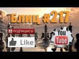 Шахматные партии #217 D20 Ферзевый гамбит