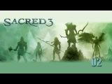 Sacred 3 - Прохождение (кооп) pt2