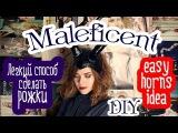 Легкий способ сделать рожки Малефисенты   Easy DIY Maleficent horns