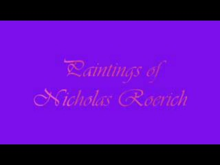 Картины Н.К. Рериха (под музыку Анахата и Аджна)
