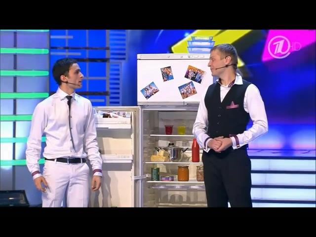 КВН Игорь и Лена разбирают холодильник